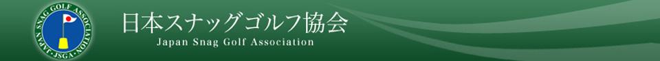 日本スナッグゴルフ協会